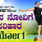 Basic Yoga Asanas Kannada Pictures