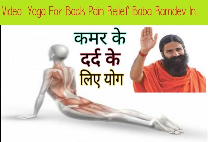 best back pain yoga in hindi photo
