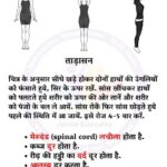 Best Tadasana Yoga In Hindi Picture