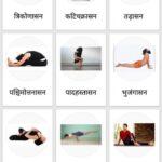 Best Yoga Asanas In Hindi Images