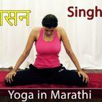 Best Yoga Asanas Marathi Image