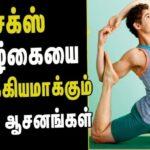Best Yoga Exercises In Tamil Photo