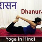 Best Yoga Poses Dhanurasana In Hindi Photo