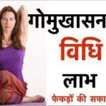 Best Yoga Poses Gomukhasana Benefits In Hindi Photo