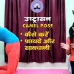 Best Yoga Poses Ustrasana Benefits In Hindi Pictures