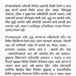 Easy Yoga Asanas Marathi Image