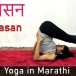 Easy Yoga Asanas Marathi Images
