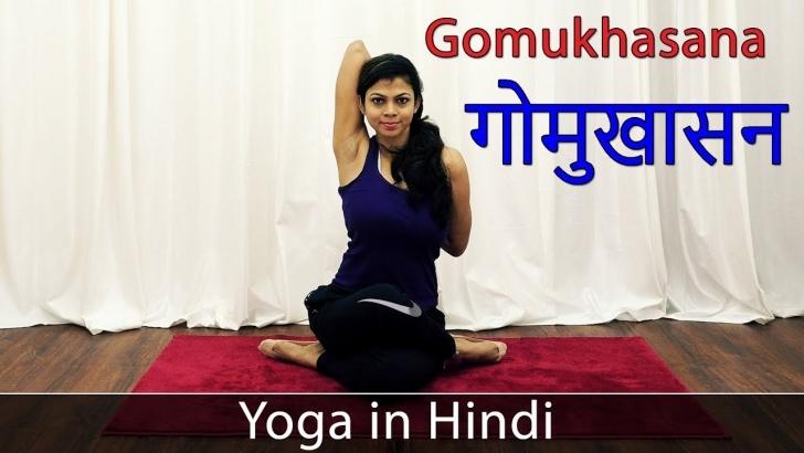 easy yoga poses gomukhasana in hindi pictures