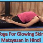 Essential Yoga Poses Matsyasana Benefits In Hindi Images