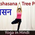 Essential Yoga Poses Tadasana In Hindi Image