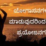 Guide Of Yoga Asanas Kannada Picture