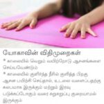Guide Of Yoga Exercises In Tamil Photo