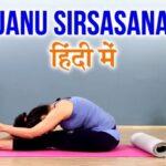 Guide Of Yoga Poses Sirsasana In Hindi Pictures