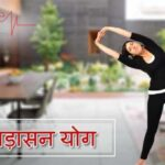 Most Common Tadasana Yoga In Hindi Pictures