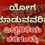 Most Common Yoga Asanas Kannada Images