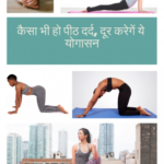 Most Important Back Pain Yoga In Hindi Picture