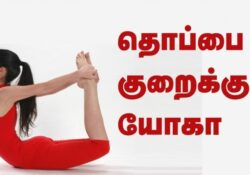most important yoga exercises in tamil image