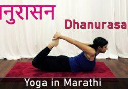 most important yoga poses dhanurasana information in marathi photos