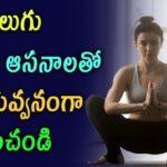 Must Know Yoga Asanas Telugu Images