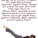 Must Know Yoga Exercises In Tamil Photos