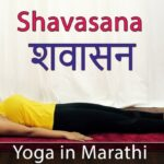 Must Know Yoga Poses Dhanurasana Information In Marathi Pictures
