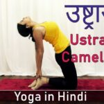 Must Know Yoga Poses Ustrasana Benefits In Hindi Images