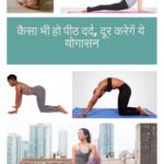 Simple Back Pain Yoga Hindi Images