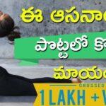 Simple Yoga Asanas In Telugu Images
