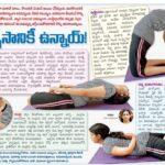 Simple Yoga Asanas Telugu Photos