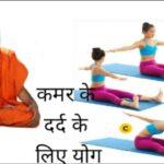 Simple Yoga For Lower Back Pain Ramdev Image