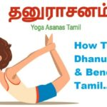 Simple Yoga Poses Dhanurasana Benefits In Tamil Pictures