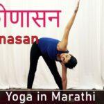 Top Yoga Asanas Marathi Photos